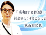 秋山和宏氏 在り方大学