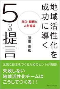 地域活性化を成功に導く5つの提言 自立・継続と人財育成 須田憲和