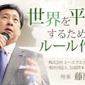 PICC副会長 公益資本主義 藤岡俊雄