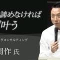 早川周作氏【特別講演】夢は諦めなければ必ず叶う