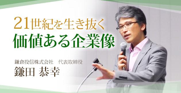 21世紀を生き抜く価値ある企業像 鎌倉投信株式会社 鎌田恭幸氏