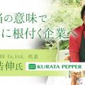 クラタペッパー 倉田浩伸氏 カンボジア農業復興支援