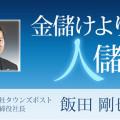 飯田剛也氏 株式会社タウンズポスト