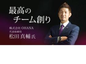 松田真輔 OHANA 顧客満足度(CS)向上事例