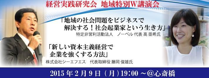 【大阪-CFS-W特別講演】「地域の社会問題をビジネスで解決する!社会起業家という生き方」高 亜希氏(NPO法人ノーベル 代表)