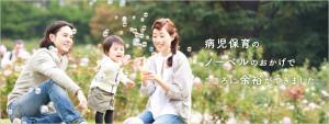 写真提供:大阪の病児保育ノーベル 写真提供