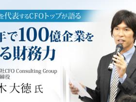 CFOコンサルティング・グループ 代表取締役鈴木大徳氏