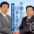 上田博和氏 × 藤岡俊雄氏 対談 夕張再生