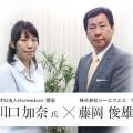 川口加奈×藤岡俊雄 対談
