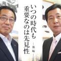 橘俊夫氏 × 藤岡俊雄氏 対談 企業はずっと存続して100年続かなければならない 後篇