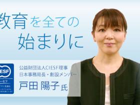 公益財団法人CIESF理事・日本事務局長・創設メンバー 戸田 陽子 教育を全ての始まりに