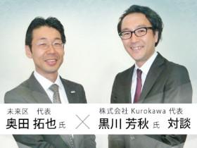 奥田拓也×黒川芳秋 対談 在り方大学