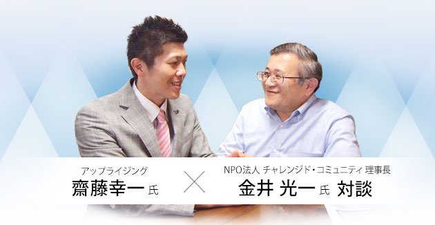 チャレンジド・コミュニティ 金井光一 対談 斎藤幸一 アップライジング