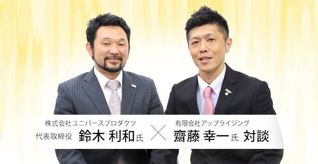 鈴木利和氏×齋藤幸一氏
