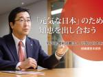 元気な日本をつくる会 須田憲和氏