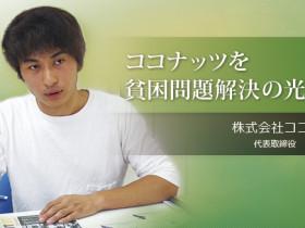 ココウェル 水井裕氏