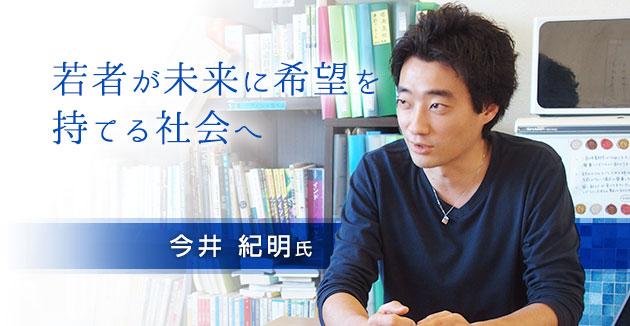 D×P理事長 今井紀明氏