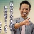 在り方大学 村松大輔氏