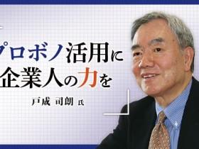 戸成司朗氏 在り方大学