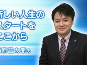 栃木DARC 栃原晋太郎氏 在り方大学