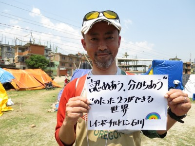 Rainbow Children Japan 石川辰雄氏