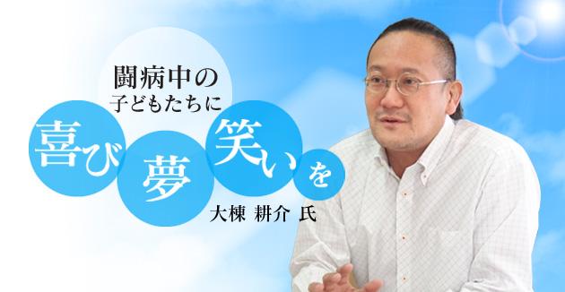 日本ホスピタル・クラウン協会 大棟耕介氏