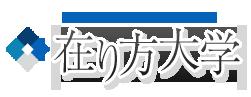 在り方大学 公式サイト